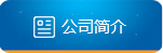 必威官网注册必威app链接砖公司简介
